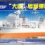 1/260 Chinese Dalian thumbnail 1