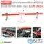 อุปกรณ์ช่วยยกเครื่องยนต์ รับน้ำหนักได้ 500กิโลกรัม ENGINE SUPPORT BEAM 500KG ยี่ห้อ KENNEDY ประเทศอังกฤษ thumbnail 1