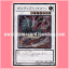 DREV-JP041 : Voltic Bicorn (Ultimate Rare) thumbnail 1