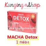 Macha Detox มาช่า ดีท็อกซ์ 1 กล่อง ส่งฟรี EMS