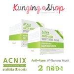 Acnix Anti-acne whitening mask  มาร์คแอคนิก 2 กระปุก (ส่งฟรี ems)
