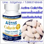 ขายส่ง 100 กระปุก ราคาถูก ขายส่ง ACTIVE Colla Vite แอคทีฟ คอลล่าไวท์ Collagen Tri Peptide คอลลาเจน ไตรเปปไทด์ CoQ10 Vit C Vit E ญี่ปุ่น ส่งฟรี EMS