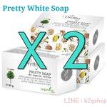 2 กล่อง ใช้ต่อเนื่องหน้าใสสุดๆ Pretty Fruity White Soap สบู่หน้าใส จากพืชผักผลไม้สีขาว ของพริตตี้ สัมผัสประสบการณ์ใหม่ แห่งความสะอาด ส่งฟรี EMS