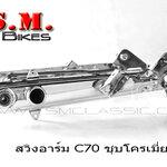 สวิงอาร์ม C70 ชุบโครเมี่ยม