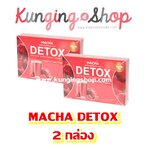 Macha Detox มาช่า ดีท็อกซ์ 2 กล่อง ส่งฟรี EMS