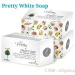 Pretty Fruity White Soap สบู่หน้าใส จากพืชผักผลไม้สีขาว ของพริตตี้ สัมผัสประสบการณ์ใหม่ แห่งความสะอาด ส่งฟรี EMS