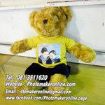 สกรีนตุ๊กตาหมีสื่อรัก - 014