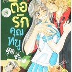 การ์ตูนเรื่อง ตื๊อรักคุณหนูสุดซื่อ จำนวน 2 จบ (ผู้แต่ง Iori SHIGANO )