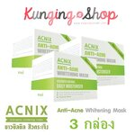 Acnix Anti-acne whitening mask  มาร์คแอคนิก 3 กระปุก (ส่งฟรี ems)