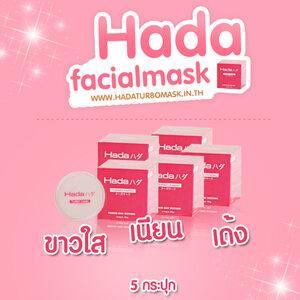 Hada Facial Mask 5 กระปุก ราคาพิเศษ ส่งฟรี EMS