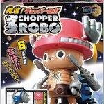 CHOPPER ROBO [ของแท้] HK.