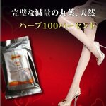Doji Legs วิตามินลดขา ของญี่ปุ่น ขนาด 15 เม็ด