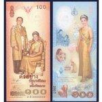 ธนบัตรตัวอย่าง P-111SP ชนิด 100 บาท ยังไม่ใช้