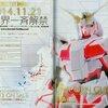 โปรโมชั่นพิเศษ: Pre-Order:Perfect Grade: Unicorn Gundam 20000y มัดจำ3000บาท โปรดอ่านรายละเอียดสินค้าก่อนนะครับ