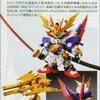 Pre-Order: BB Legend: BB Victory2 Flight Bird Gundam 1200y มัดจำ 200บาท