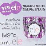 เอลลี่ ครีมมาส์กหน้า ELE Mask Cream