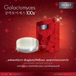 สบู่พิเทร่า Galactomyces Soap