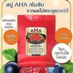 สบู่ AHA เข้มข้นจากผลไม้ตระกูลเบอร์รี่ AHA Red Berry Alpha Arbutin Soap