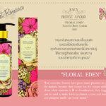 FACY LOTION (Floral Eden) เฟซี่ วินเทจ เอมัวร์ ฟลอรัล อีเดน เซ้นท์ บอดี้โลชั่น