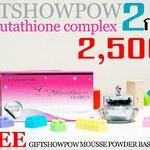 GIFTSHOWPOW L-Glutathione complex แพคคู่