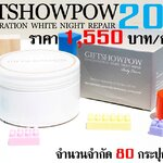 GIFTSHOWPOW Concentration White Night