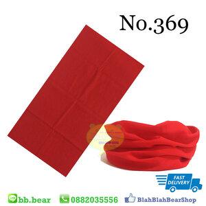 ผ้าบัฟ - 369