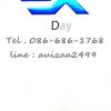 EXDAY (เอ็กเดย์) 1 กล่อง