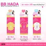 เซ็ทคู่ Yutaa Hada + BB Hada Body lotion SPF55 PA+++ มีให้เลือก 3 สี