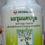 ผลิตภัณฑ์เสริมอาหารจากใบมะรุม (Moringa oleifera) บรรจุ 100 แคปซูล มีวิตามินเอ บำรุงสายตา มากกว่าแครอท 4 เท่า  1 แคปซูลประกอบด้วย ผงใบมะรุม 450 ม.ก.