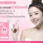 Gwiyomii DD Cream do all SPF50 PA+++ ควิโยมิ ดีดี ครีม ดูออล 30ml.